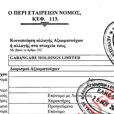 GABANGARE HOLDINGS es la sociedad offshore que utiliza Gabriel Obiang Lima en su propio beneficio